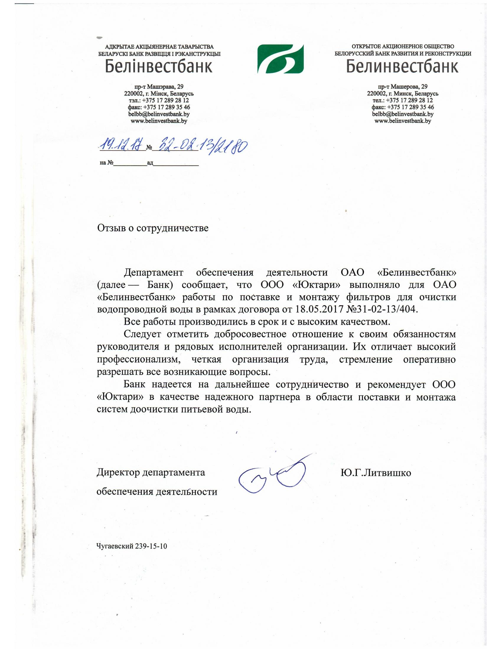 Белинвестбанк-1